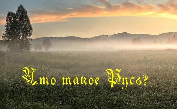 http://img1.liveinternet.ru/images/attach/c/0/119/285/119285507_Rus.jpg