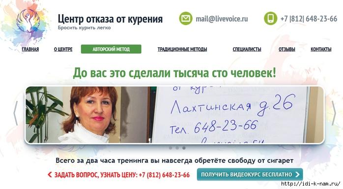 как быстро бросить курить, как просто бросить курить методика О Шороховой, /4682845_kyrenie (700x384, 184Kb)