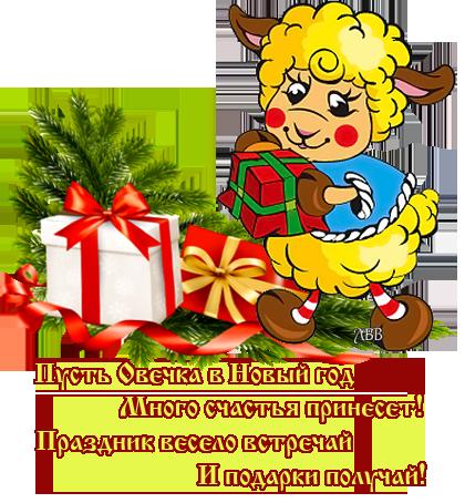 Поздравления с новым годом чукчи