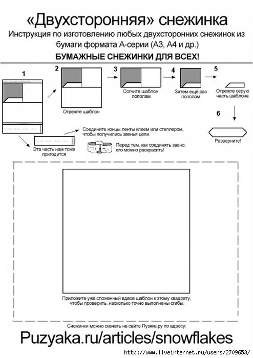 2стор1.page01 (494x700, 147Kb)