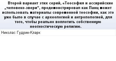 mail_87814438_Vtoroj-variant-etih-serij-_Teosofia-i-assirijskie-_celoveko-zveri_-prodemonstriroval-kak-Lanc-mozet-ispolzovat-materialy-sovremennoj-teosofii-kak-eto-uze-bylo-v-slucae-s-arheologiej-i-a (400x209, 14Kb)