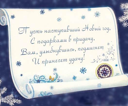 pozdravleniy-na-novii-god-20152 (527x435, 34Kb)