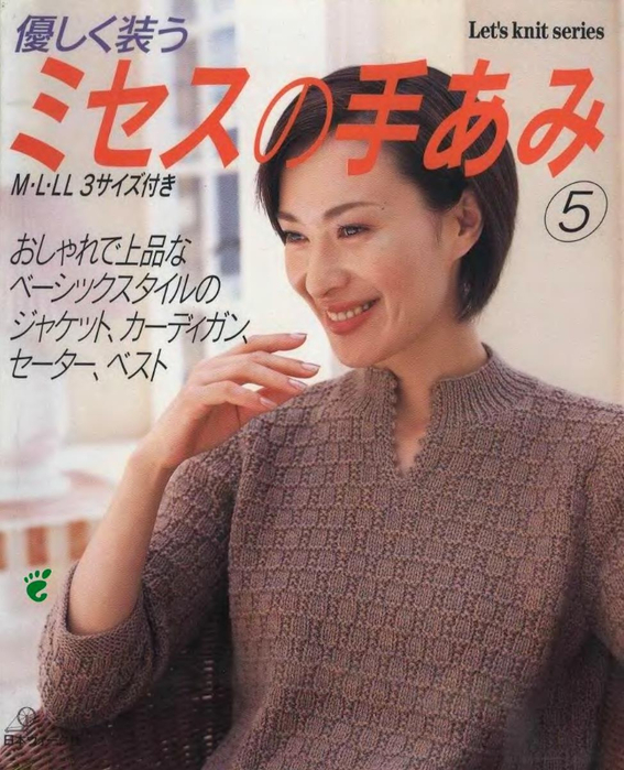 Let's knit series #5 sp_1 (567x700, 397Kb)
