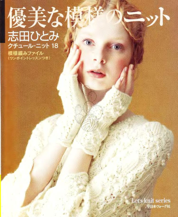 Let's knit series NV80353 2013 sp-kr_1 (573x700, 418Kb)