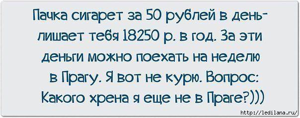 3925311_sigareti (604x239, 88Kb)