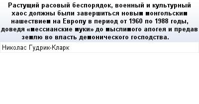 mail_87862491_Rastusij-rasovyj-besporadok-voennyj-i-kulturnyj-haos-dolzny-byli-zaversitsa-novym-mongolskim-nasestviem-na-Evropu-v-period-ot-1960-po-1988-gody-doveda-_messianskie-muki_-do-myslimogo-ap (400x209, 12Kb)