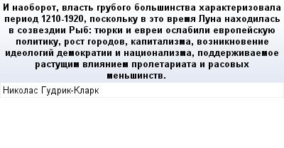 mail_87864734_I-naoborot-vlast-grubogo-bolsinstva-harakterizovala-period-1210-1920-poskolku-v-eto-vrema-Luna-nahodilas-v-sozvezdii-Ryb_-tuerki-i-evrei-oslabili-evropejskuue-politiku-rost-gorodov-kapi (400x209, 15Kb)