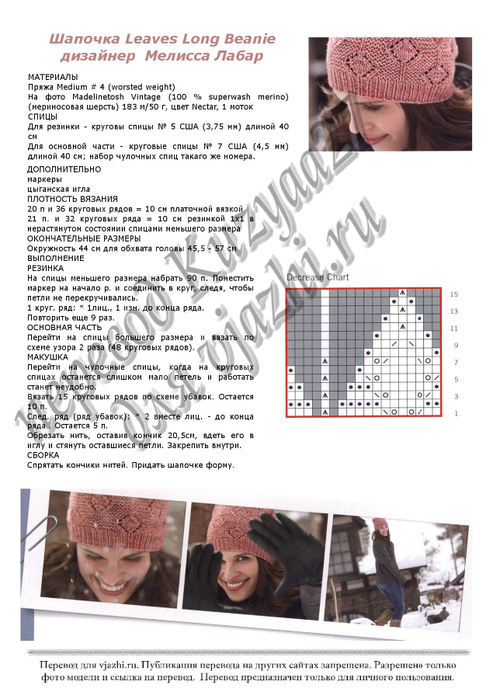 Шапочка_p1 (493x700, 256Kb)