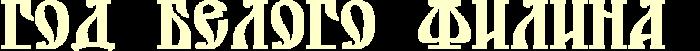 RgodPRbelogoPRfilinaIG1 (700x51, 12Kb)