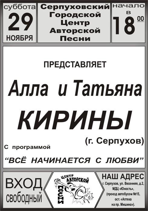 01.2014.11.29. Кирины Алла и Татьяна (490x700, 86Kb)