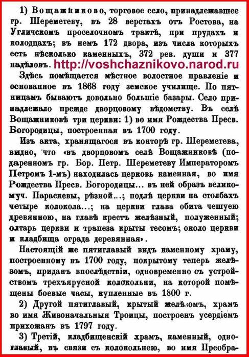 voshchaznikovo_1885 (487x700, 143Kb)