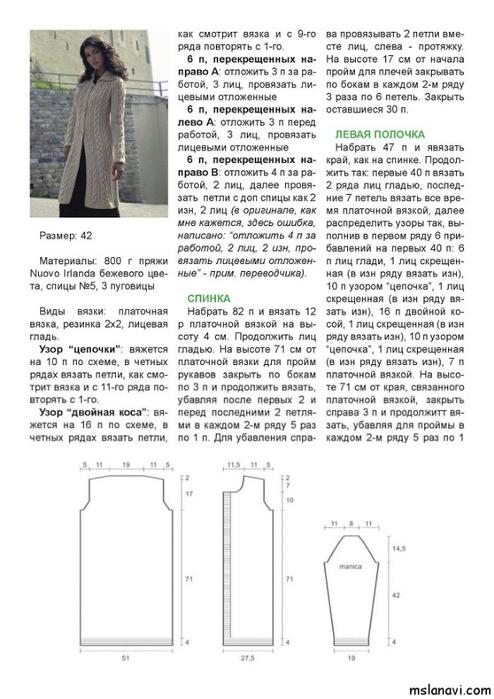 вязаное-пальто-с-косами-описание (494x700, 200Kb)