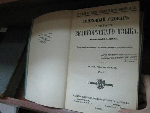 руский или русский (510x383, 29Kb)