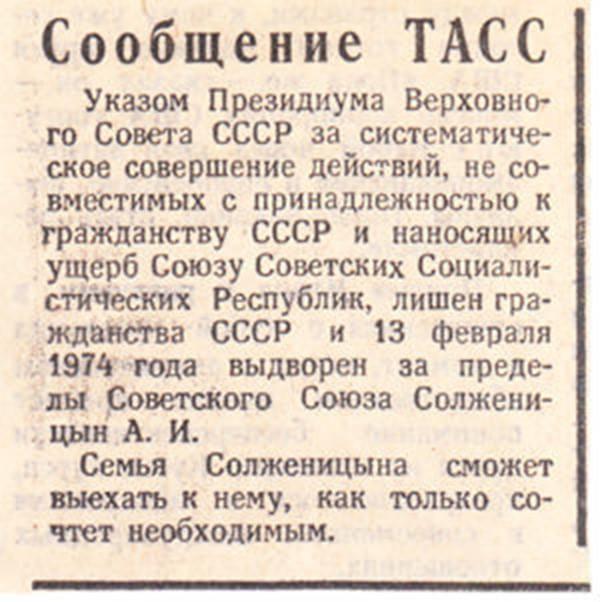 Сообщение_ТАСС_о_высылке_Солженицына (600x602, 52Kb)