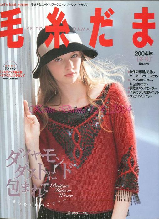 Keito Dama 124_2004 (508x700, 428Kb)