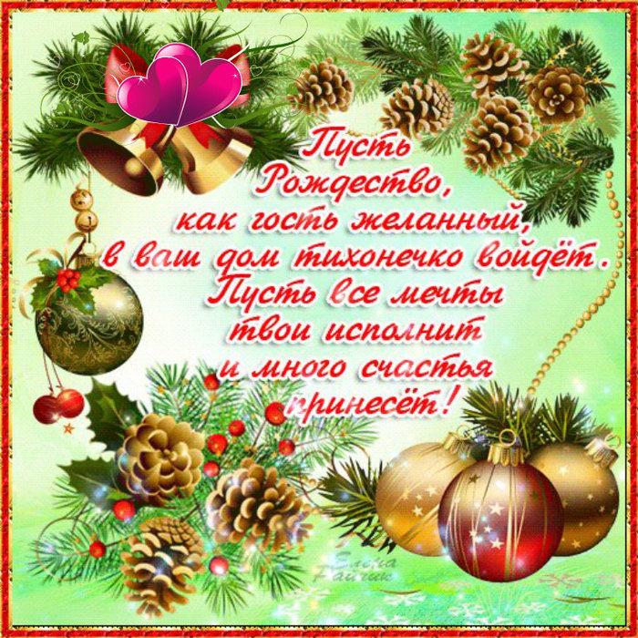 Поздравления в картинках с рождеством христовым 2016