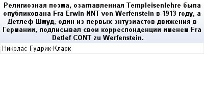 mail_88001192_Religioznaa-poema-ozaglavlennaa-Templeisenlehre-byla-opublikovana-Fra-Erwin-NNT-von-Werfenstein-v-1913-godu-a-Detlef-Smud-odin-iz-pervyh-entuziastov-dvizenia-v-Germanii-podpisyval-svoi- (400x209, 13Kb)