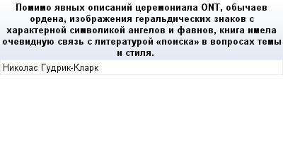 mail_88005740_Pomimo-avnyh-opisanij-ceremoniala-ONT-obycaev-ordena-izobrazenia-geraldiceskih-znakov-s-harakternoj-simvolikoj-angelov-i-favnov-kniga-imela-ocevidnuue-svaz-s-literaturoj-_poiska_-v-vopr (400x209, 11Kb)