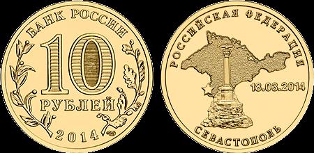 02 10-rubley-sevastopol (450x220, 55Kb)