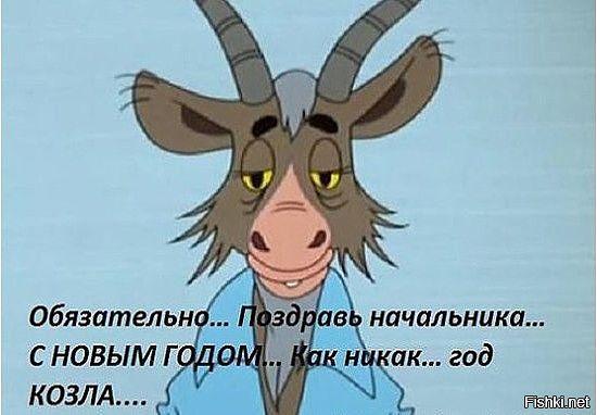 козел (550x382, 36Kb)