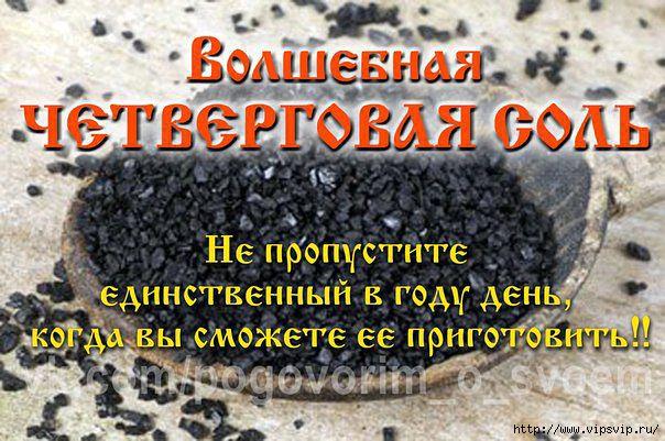 5745884_chetvergovaya_sol (604x401, 200Kb)
