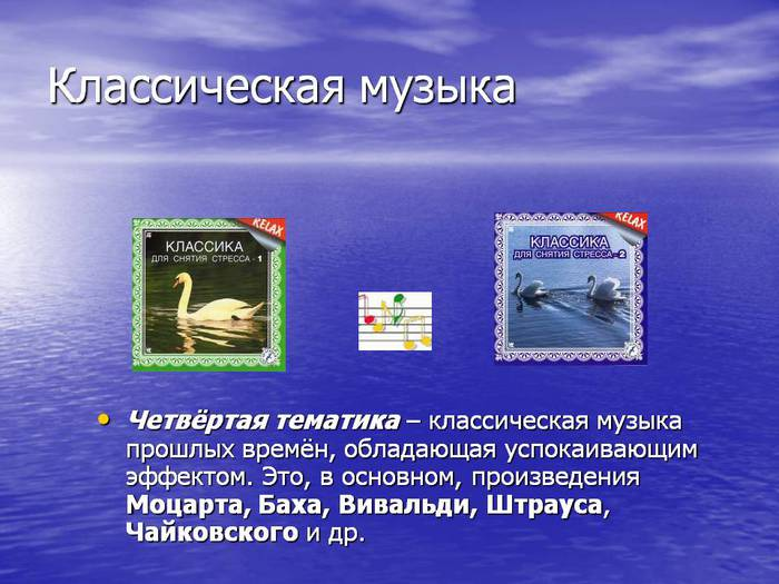 0010-010-Klassicheskaja-muzyka (700x525, 58Kb)