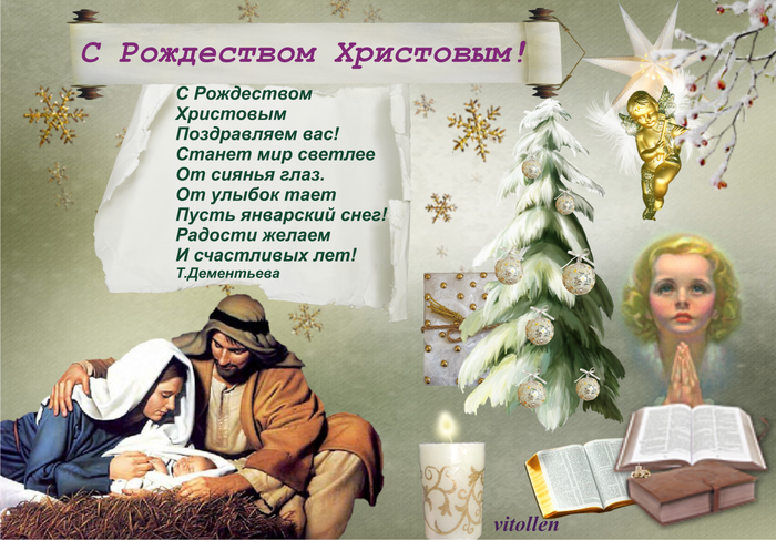Поздравления с рождеством для монахов