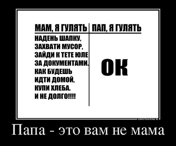 4643708_papa-eto-vam-ne-mama (700x583, 94Kb)