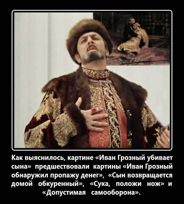 Ивана Анекдот
