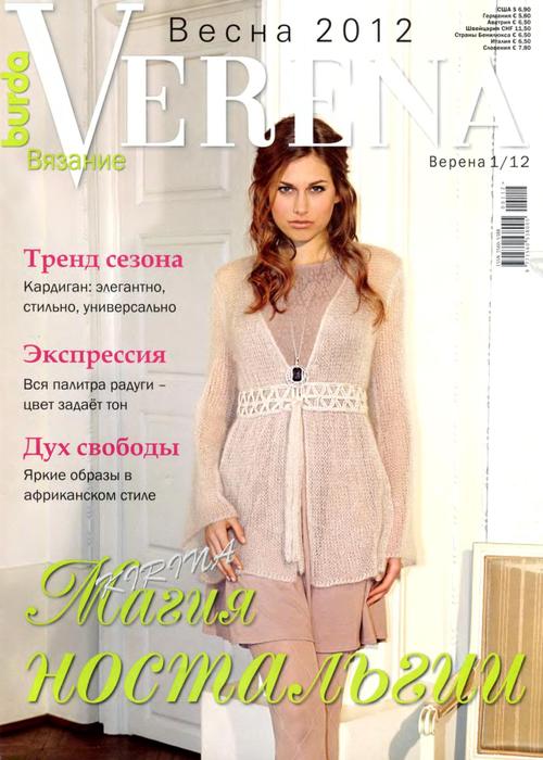 Verena_2012_01_1 (500x700, 340Kb)