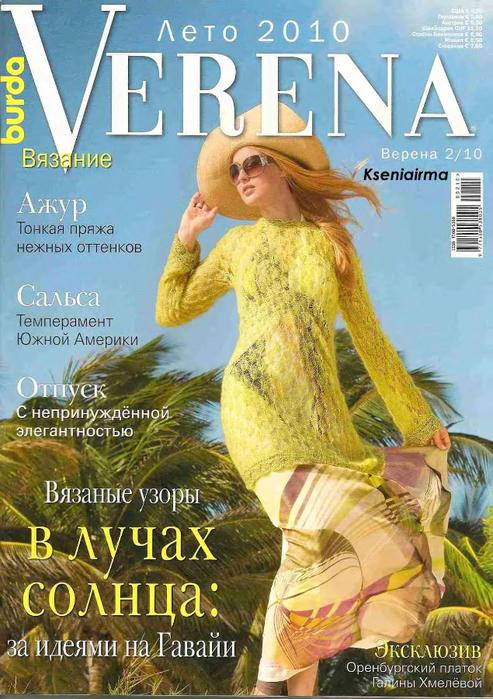 Verena_2010#02_1 (493x700, 448Kb)
