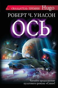 Роберт Ч. Уилсон_Ось (200x302, 13Kb)