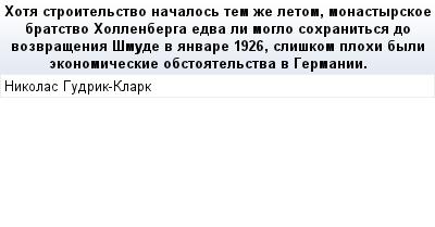 mail_88138511_Hota-stroitelstvo-nacalos-tem-ze-letom-monastyrskoe-bratstvo-Hollenberga-edva-li-moglo-sohranitsa-do-vozvrasenia-Smude-v-anvare-1926-sliskom-plohi-byli-ekonomiceskie-obstoatelstva-v-Ger (400x209, 11Kb)