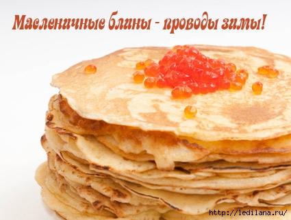 3925311_blini_maslenica (425x321, 102Kb)