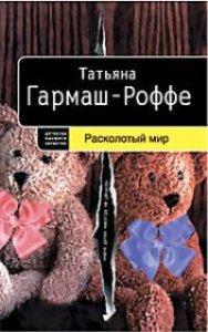 1302524044_tatyana-garmash-roffe-raskolotyy-mir (188x300, 19Kb)