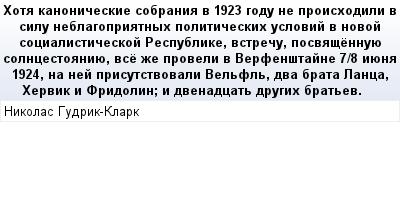 mail_88141250_Hota-kanoniceskie-sobrania-v-1923-godu-ne-proishodili-v-silu-neblagopriatnyh-politiceskih-uslovij-v-novoj-socialisticeskoj-Respublike-vstrecu-posvasennuue-solncestoaniue-vse-ze-proveli- (400x209, 16Kb)