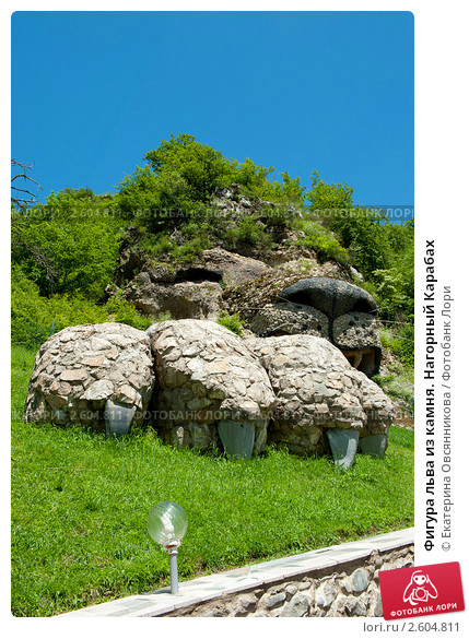 figura-lva-iz-kamnya-nagornyi-karabah-0002604811-preview (429x585, 345Kb)