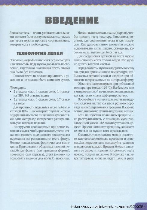 Podelki_iz_solenogo_testa.page04 (489x700, 270Kb)