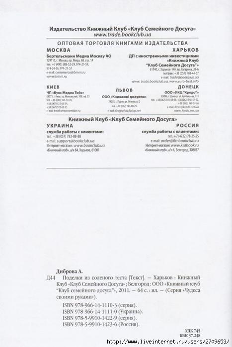 Podelki_iz_solenogo_testa.page65 (467x700, 171Kb)