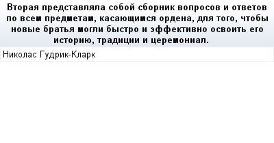 mail_88145983_Vtoraa-predstavlala-soboj-sbornik-voprosov-i-otvetov-po-vsem-predmetam-kasauesimsa-ordena-dla-togo-ctoby-novye-brata-mogli-bystro-i-effektivno-osvoit-ego-istoriue-tradicii-i-ceremonial. (400x209, 10Kb)