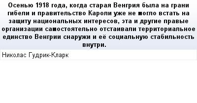 mail_88180027_Osenue-1918-goda-kogda-staraa-Vengria-byla-na-grani-gibeli-i-pravitelstvo-Karoli-uze-ne-moglo-vstat-na-zasitu-nacionalnyh-interesov-eta-i-drugie-pravye-organizacii-samostoatelno-otstaiv (400x209, 13Kb)