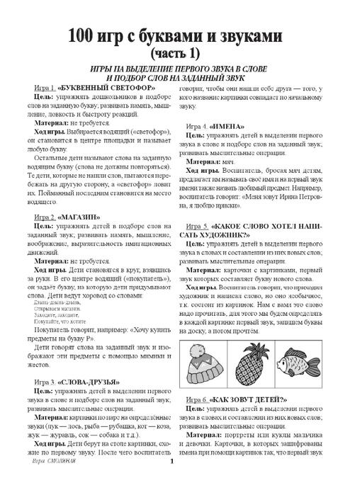 100 igr s bukvami i slovami (part 1)-1 (494x700, 185Kb)