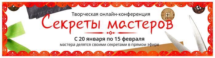 2014-12-22_154520 (700x189, 135Kb)