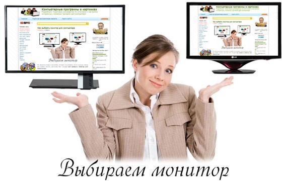 3726295_monitor3 (560x360, 51Kb)