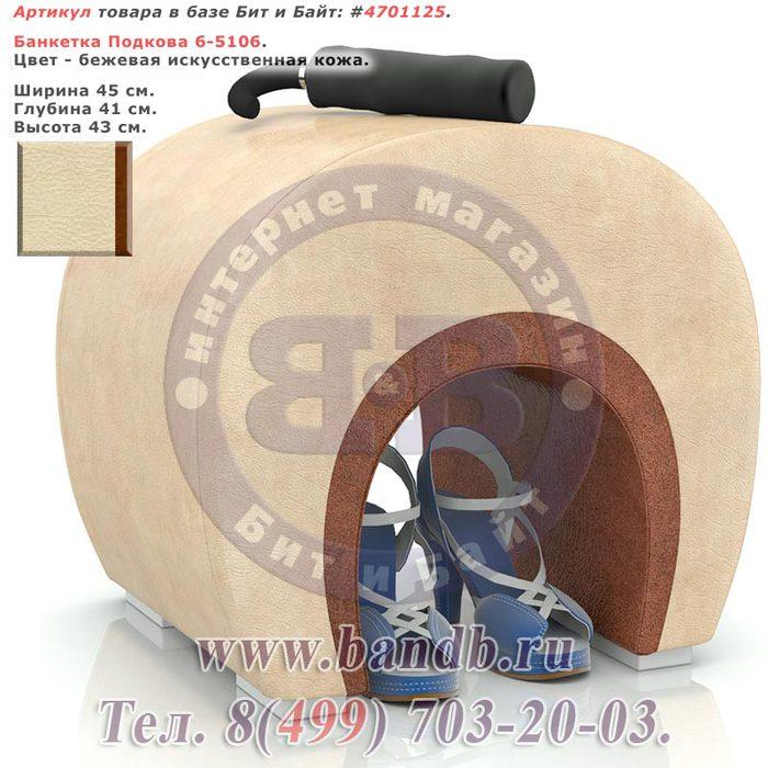 Banketka-Podkova-6-5106-bezh-kozhzam-01b (700x700, 84Kb)