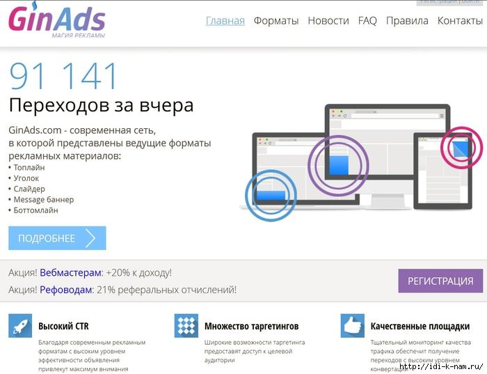 Как прорекламировать свой сайт  фирму бизнес, баннерная реклама в интернете, /1420904021_Birzha (700x537, 174Kb)