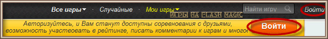 Игры на Flash Magic. (666x80, 68Kb)
