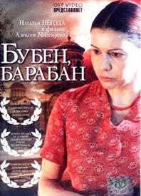 buben-baraban-film-2009 (198x275, 100Kb)