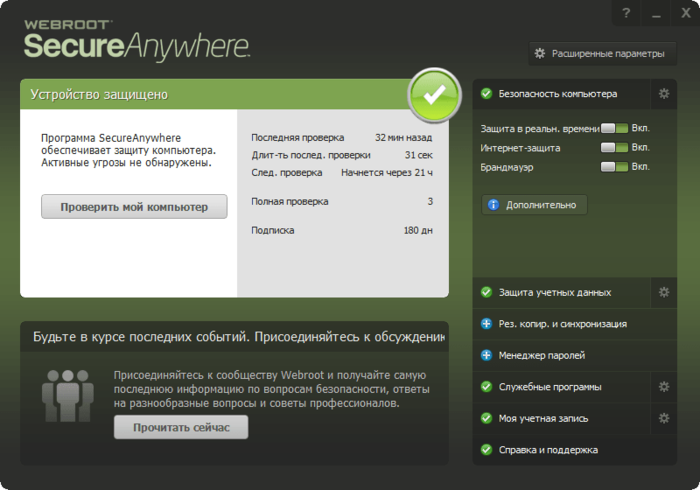 Webroot_SecureAnywhere_AntiVirus_1 (700x490, 122Kb)