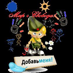 3996605_Mir_i_Svoboda_by_MerlinWebDesigner (250x250, 18Kb)